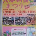 2014-07-06sun入谷朝顔市と下町七夕祭り