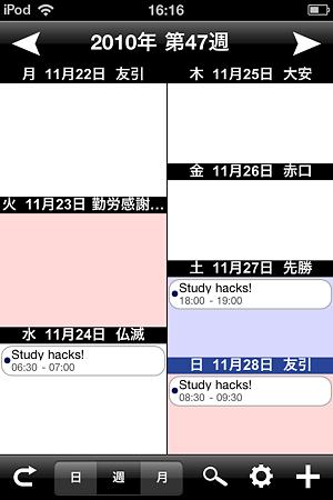 20101207ハチカレンダー2画面