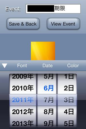 20110610Days Until編集画面