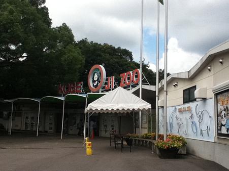 20110827王子動物園(1)