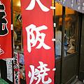 Photos: 大阪焼。