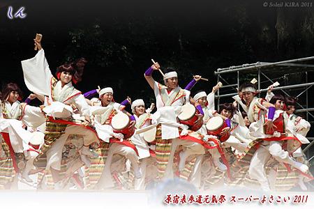 しん_24 - 原宿表参道元氣祭 スーパーよさこい 2011