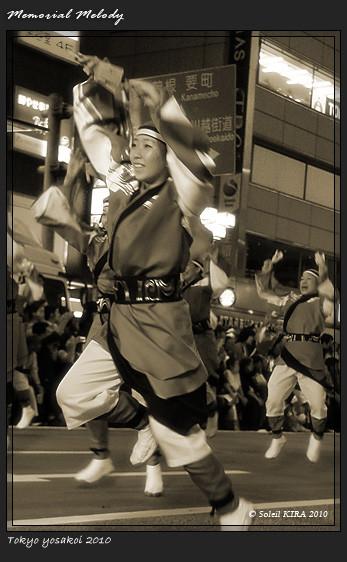 写真: 國士舞双_16 - 第11回 東京よさこい 2010