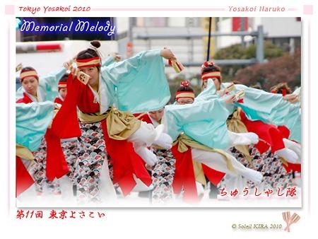 ちゅうしゃし隊_19 - 第11回 東京よさこい 2010