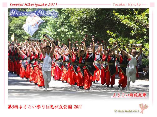 写真: よさこい飯能乱舞_16 - よさこい祭りin光が丘公園2011