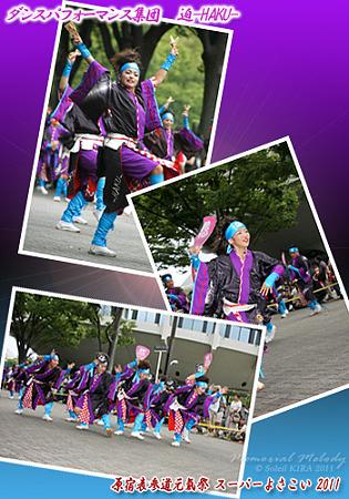 ダンスパフォーマンス集団 迫-HAKU-_18 - 原宿表参道元氣祭 スーパーよさこい 2011