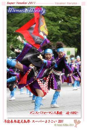 ダンスパフォーマンス集団 迫-HAKU-_16 - 原宿表参道元氣祭 スーパーよさこい 2011