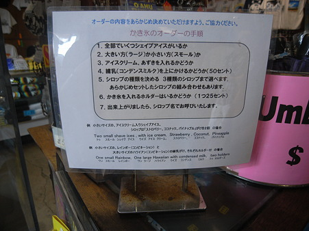 マツモト・シェイブアイス オーダーの手順