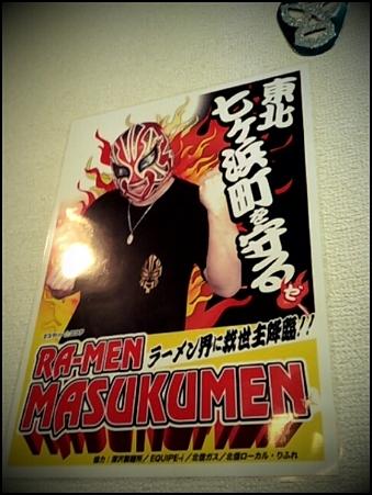 マスク麺 (2)