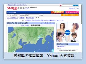 Operaスピードダイヤル:Yahoo!天気情報愛知県の落雷情報