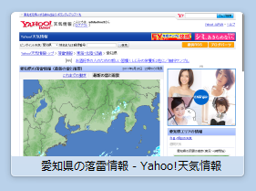 写真: Operaスピードダイヤル:Yahoo!天気情報愛知県の落雷情報