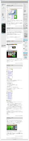 Chromeエクステンション:Pixlr Grabber(ページ前全体)