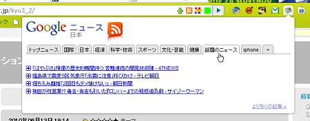 Chromeエクステンション:Multi Google News(話題のニュース、拡大)