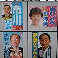 愛知県議会議員選挙「春日井選挙区」立候補者ポスター(2011年)_03