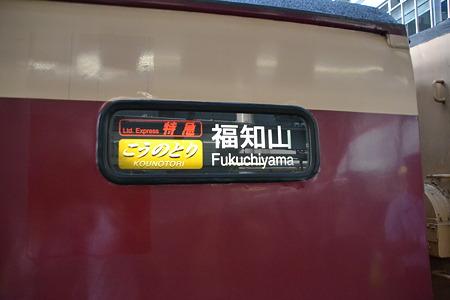 行先表示器(特急こうのとり 183系)@大阪駅[8/11]