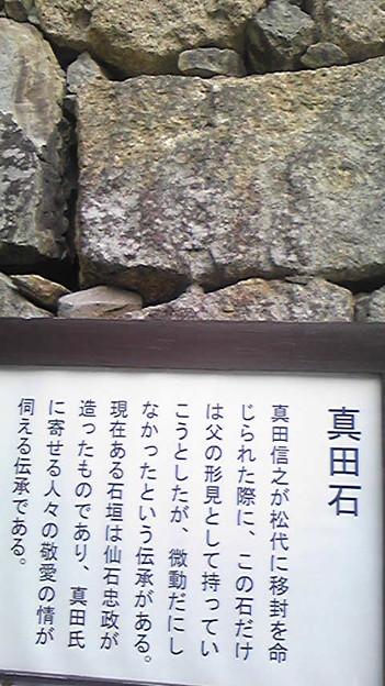 上田城なうっ!写真は「真田...