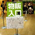 Photos: 40_物販入口看板