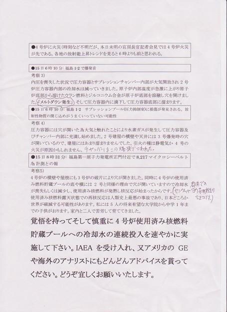 Photos: 震災原発事故レポート2