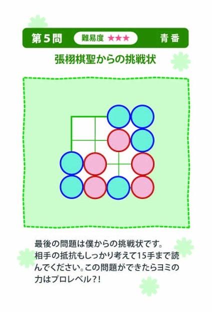 写真: 四路盤問題。ついに張棋聖からの挑戦状が!プロ棋士も唸るレベルです!!
