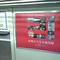 """写真: 「長崎まちなか龍馬館」の車内広告@モノレールなう。""""希望の地、長..."""