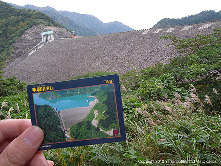 手取川ダムとダムカード
