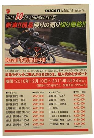 Ducatiが安いよ!!