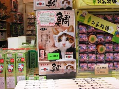 なめ猫鯛煎餅