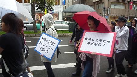 プラカード「女らしくなきゃダメなの?」「札幌をLGBTフレンドリーな街に!!」