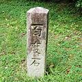 Photos: 2010年08月14日_DSC_0039  九度山 お百度石
