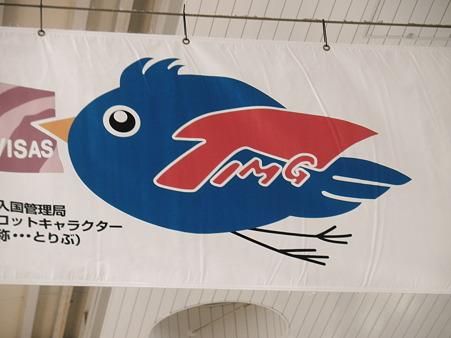 2011年06月20日東京入国管理局マスコット