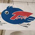 写真: 2011年06月20日東京入国管理局マスコット
