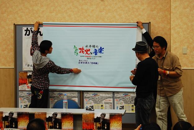 Photos: 泉谷しげる&ボランティア決起集会20