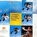 Photos: 1978.10フィッシング (1)