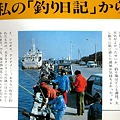 Photos: 1978.4釣り人 (2)