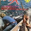 Photos: つり人 1975.11月号
