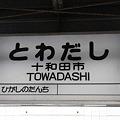 Photos: 十和田観光電鉄 十和田市駅 駅名標