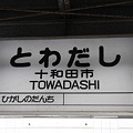 十和田観光電鉄 十和田市駅 駅名標