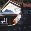 京福電鉄 永平寺線 永平寺駅