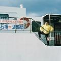 石垣島 離島桟橋にて