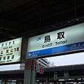 鳥取駅 駅名標