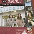 Photos: 阪急電車 ロケ地巡りパンフの表紙