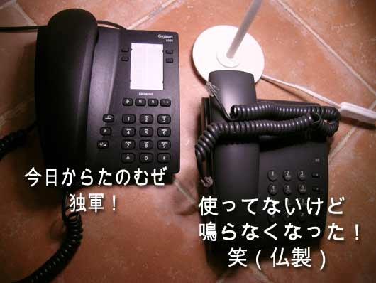 2181_telephone
