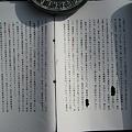 写真: 平成5年精神鑑定書_3