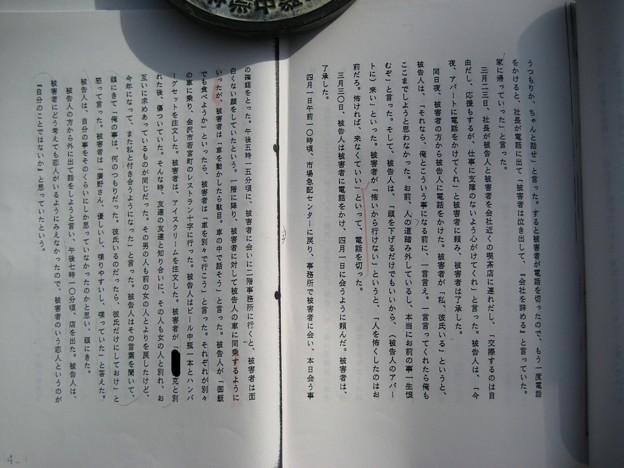 写真: 平成5年精神鑑定書_5