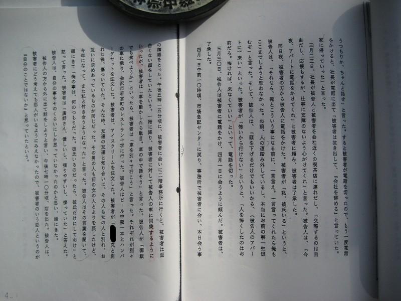 平成5年精神鑑定書_5