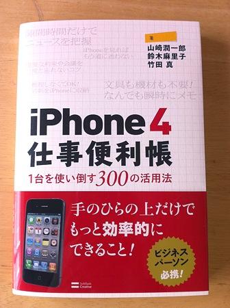 「iPhone 4 仕事便利帳」の表示です