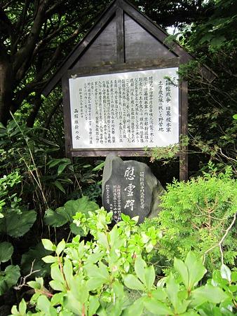川汲(かっくみ)温泉の碑