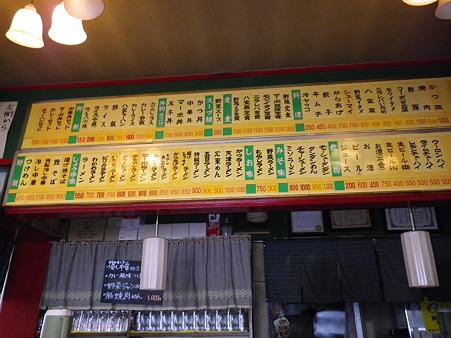 宝来軒木田店 メニュー1