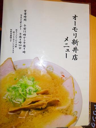 オーモリラーメン新井店 メニュー1