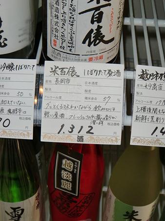 栃倉酒造 米百俵 本醸造しぼりたて生原酒の紹介